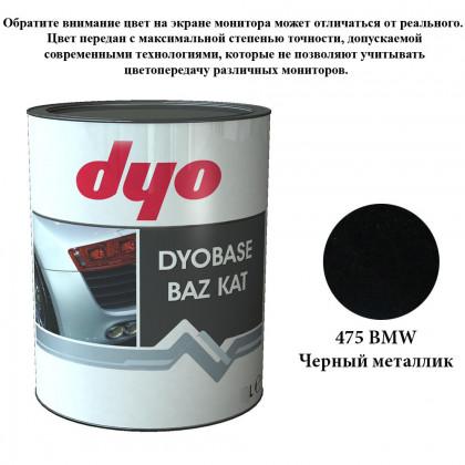 Краска металлик-база Dyo BMW 475 Черный сапфир 1l