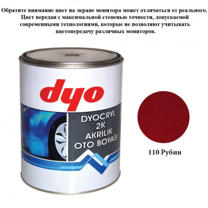 Краска акриловая Dyo 110 Рубин 1l