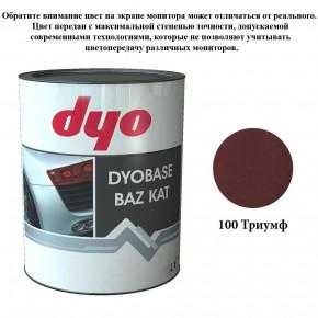 Краска металлик-база Dyo 100 Триумф 1l